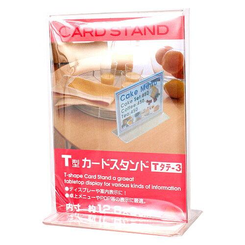 T型 カードスタンド Tタテ-3
