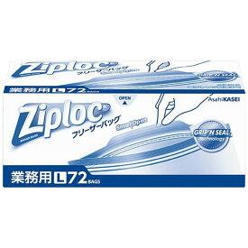 旭化成 ジップロック フリーザーバッグ お徳用L 72枚入