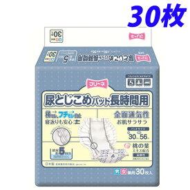 第一衛材 フリーネ 尿とじこめパッド 長時間用 30枚