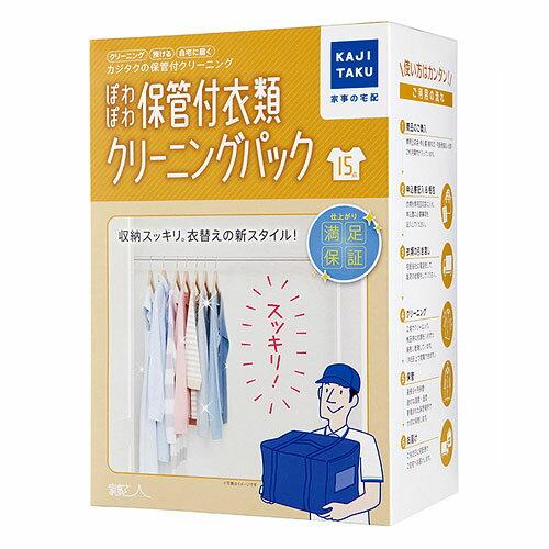 【保管付宅配クリーニングサービス】ぽわぽわ保管付衣類クリーニングパック(15点)