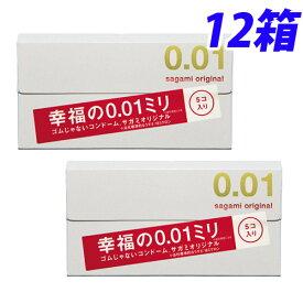 サガミ オリジナル 001 5個入×12箱 避妊 避妊具『送料無料(一部地域除く)』