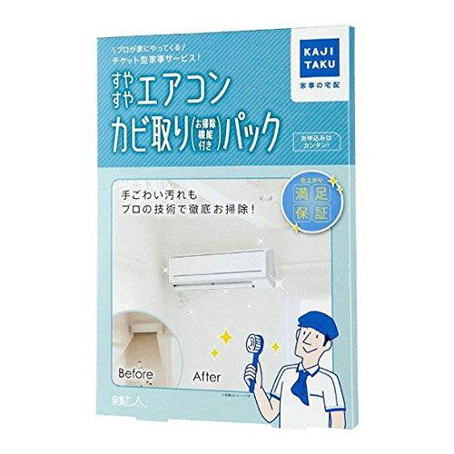 【期間限定 1111円OFF!】カジタク すやすやエアコンカビ取りパック (自動お掃除機能付エアコン用) 1台