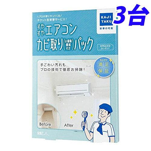 カジタク すやすやエアコンカビ取りパック (自動お掃除機能付エアコン用) 3台