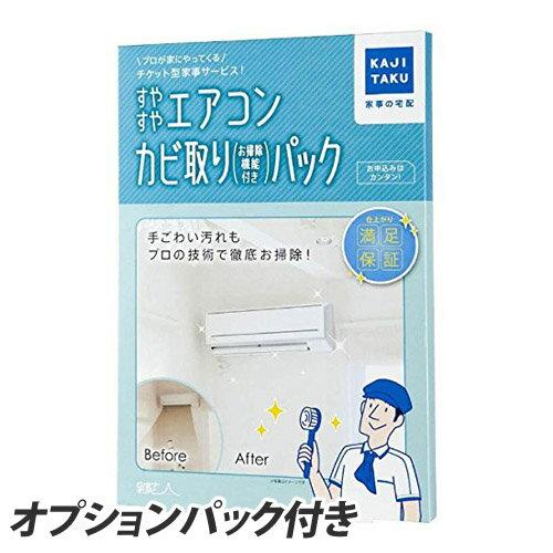 カジタク すやすやエアコンカビ取りパック (自動お掃除機能付エアコン用)+オプションパック 1台