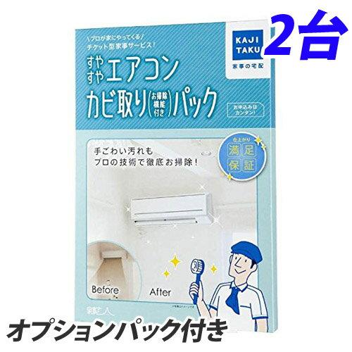 カジタク すやすやエアコンカビ取りパック (自動お掃除機能付エアコン用)+オプションパック 2台