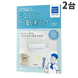 カジタク すやすやエアコンカビ取りパック (自動お掃除機能付エアコン用) 2台