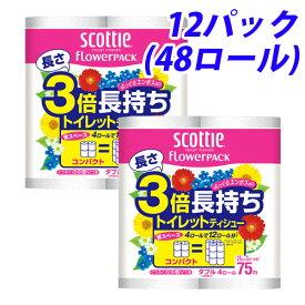 スコッティ フラワーパック 3倍長持ち 12パック(48ロール) ダブル
