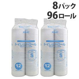 トイレットペーパー シングル 55m 8パック 96ロール 再生紙