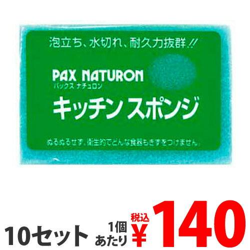 パックスナチュロン キッチンスポンジ 10セット