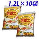 培養土 1.2L×10袋