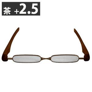 Podreader 携帯用ファッションシニアグラス 茶 +2.5