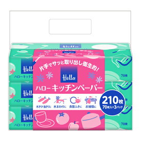 ユニバーサル・ペーパー ハロー キッチンペーパー 70枚×3個入 家庭紙 お手拭き Hello キッチン用品