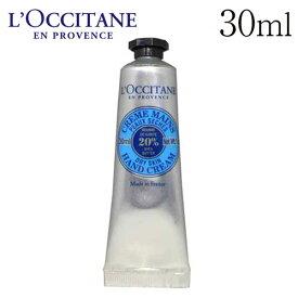 ロクシタン シア ハンドクリーム 30ml/ L'OCCITANE