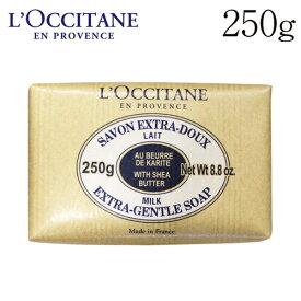 ロクシタン シアソープ ミルク 250g / L'OCCITANE