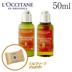 ロクシタン ファイブハーブス アメニティ リペアリングヘアケアセット 50ml / L'OCCITANE