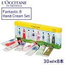 ロクシタン ファンタスティック 8 ハンドクリームセット 30ml×8本 / L'OCCITANE ハンドケア 保湿 ハンドクリーム ギフト プレゼント『送料無料(一部地域除く)』