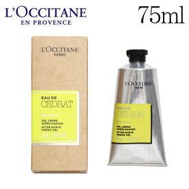 ロクシタン セドラ アフターシェーブクリーム 75ml / L'OCCITANE ひげ剃り シェーブクリーム アフターケア シェービング