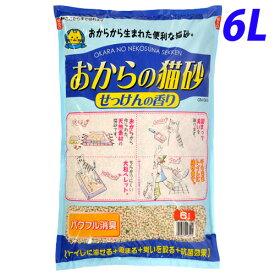 『おひとり様2個まで』猫砂 おからの猫砂 せっけんの香り 6L 固まるトイレに流せる猫砂
