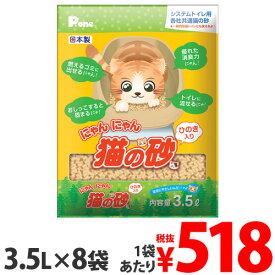 第一衛材 P.one にゃんにゃん 猫の砂 ひのき入り 3.5L×8袋 NSH-100 ピーワン 国産