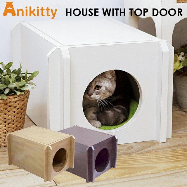 Anikitty アニキティ キャットハウス トップドア ナチュラル エスプレッソ ホワイト ANK006