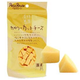 ペッツルート 素材メモ カロリーカットチーズ 80g
