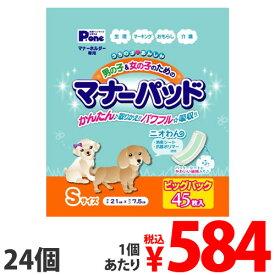 【おまとめ最安値挑戦】ペットおむつ 男の子&女の子のためのマナーパッド ビッグパック S 45枚入り 24個セット