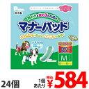 【おまとめ最安値挑戦】ペットおむつ 男の子&女の子のためのマナーパッド ビッグパック M 32枚入り 24個セット