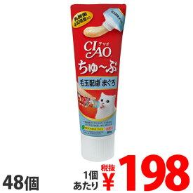 いなば CIAO ちゅ〜ぶ 毛玉配慮 まぐろ 80g×48個 CS-154