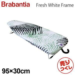 Brabantia ブラバンシア 卓上アイロン台 ファーン・シェーダス サイズS 95×30cm Steam Iron Rest Fern Shades 119729