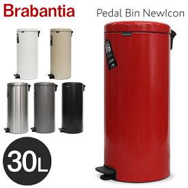 Brabantia ブラバンシア ペダルビン ニューアイコン Pedal Bin NewIcon 30L