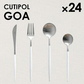 Cutipol クチポール GOA Whitematt ゴア ホワイト マット 24本セット『送料無料(一部地域除く)』