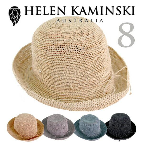 【売切れ御免】Helen Kaminski ヘレンカミンスキー Provence8 プロバンス8 ラフィア レディース 折りたたみ ハット 麦わら帽子