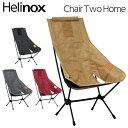 『ポイント5倍』 Helinox ヘリノックス Chair Two Home チェアツーホーム 折りたたみチェア『送料無料(一部地域除く…