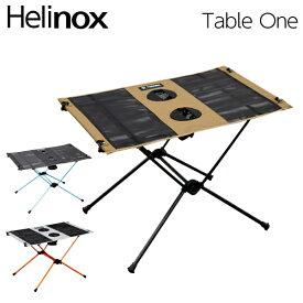 Helinox ヘリノックス Table One テーブルワン 折りたたみテーブル『送料無料(一部地域除く)』