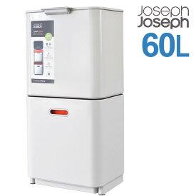 Joseph Joseph ジョセフジョセフ トーテム マックス 60L(30L+30L) ストーン Totem max Waste Separation & Recycling Unit 30061 2段式ゴミ箱『送料無料(一部地域除く)』