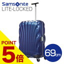 サムソナイト ライトロックト スーツケース 69cm ネイビーブルー Samsonite Lite-Locked Spinner 01V-001【サムソナイトNEWモデル】