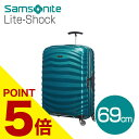 サムソナイト ライトショック スピナー 69cm ペトロールブルー Samsonite Lite-Shock Spinner 98V-01-002 73L