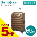 サムソナイト ライトショック スピナー 69cm サンド Samsonite Lite-Shock Spinner 98V-05-002 73L