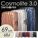 サムソナイト コスモライト 3.0 スピナー 69cm Samsonite Cosmolite 3.0 Spinner 68L