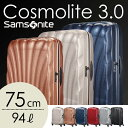 サムソナイトコスモライト 3.0 スピナー 75cm Samsonite Cosmolite 3.0 Spinner 94L