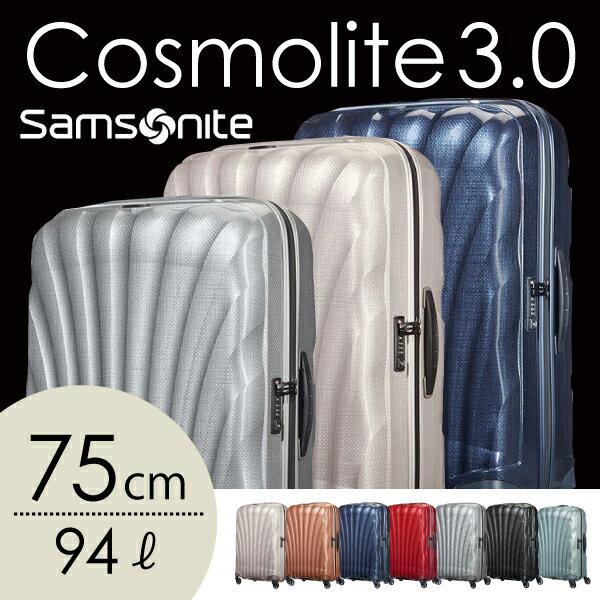 【7月23日まで期間限定価格】サムソナイトコスモライト 3.0 スピナー 75cm Samsonite Cosmolite 3.0 Spinner 94L【送料無料(一部地域除く)】