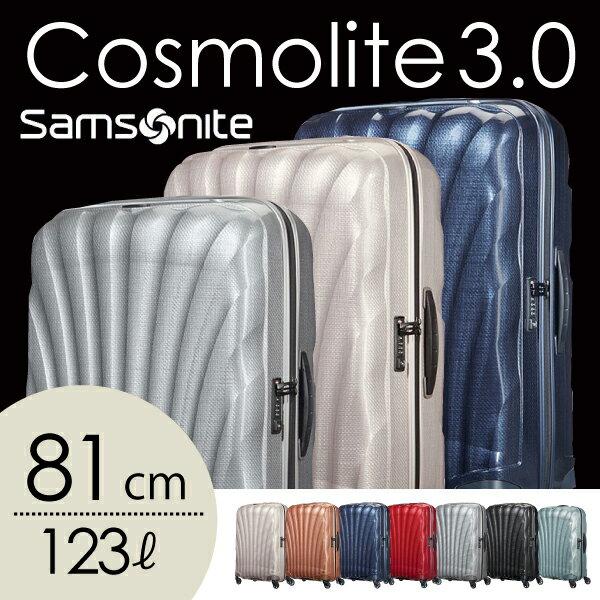 サムソナイトコスモライト 3.0 スピナー 81cm Samsonite Cosmolite 3.0 Spinner 123L【送料無料(一部地域除く)】