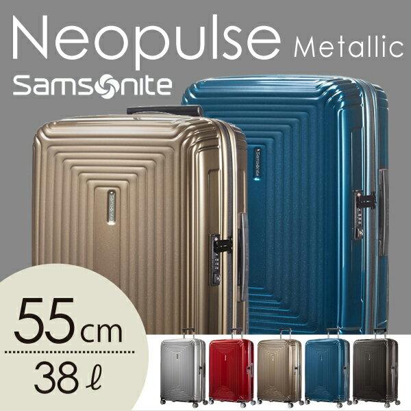 サムソナイト ネオパルス スピナー 55cm メタリックカラー Samsonite Neopulse Spinner 38L 65752【送料無料(一部地域除く)】