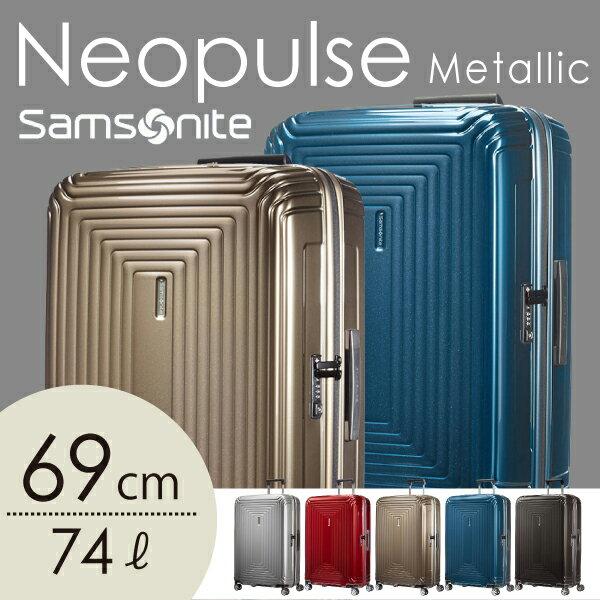 サムソナイト ネオパルス スピナー 69cm メタリックカラー Samsonite Neopulse Spinner 74L 65753
