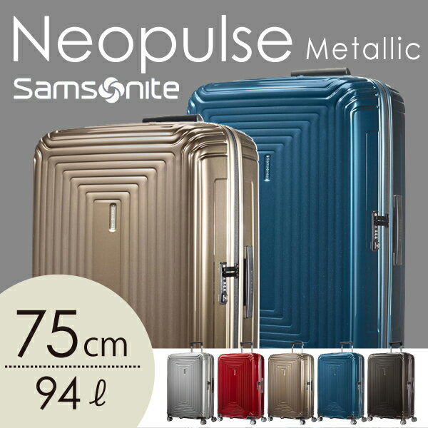 サムソナイト ネオパルス スピナー 75cm メタリックカラー Samsonite Neopulse Spinner 94L 65754