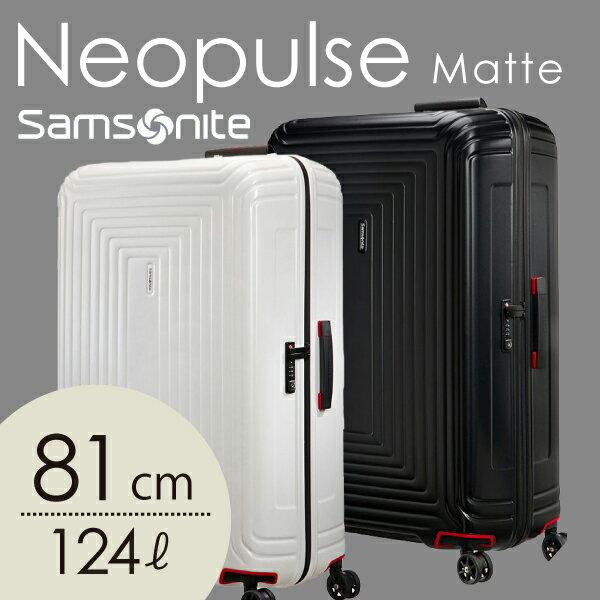 サムソナイト ネオパルス スピナー 81cm マットカラー Samsonite Neopulse Spinner 124L 65756【送料無料(一部地域除く)】