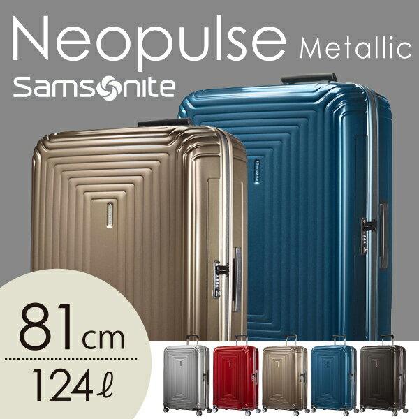 サムソナイト ネオパルス スピナー 81cm メタリックカラー Samsonite Neopulse Spinner 124L 65756【送料無料(一部地域除く)】