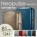 サムソナイト ネオパルス スピナー 81cm メタリックカラー Samsonite Neopulse Spinner 124L 65756