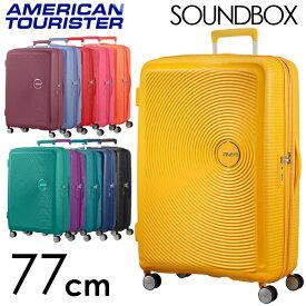 サムソナイト アメリカンツーリスター サウンドボックス 77cm Samsonite American Tourister Sound Box Spinner 97L〜110L EXP『送料無料(一部地域除く)』