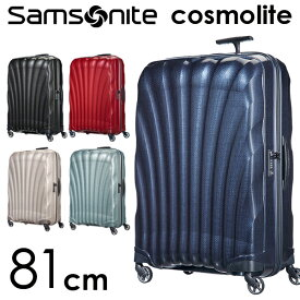 サムソナイト コスモライト 3.0 スピナー 81cm Samsonite Cosmolite 3.0 Spinner 123L『送料無料(一部地域除く)』